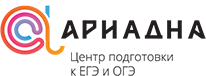 Центр подготовки к ЕГЭ и ОГЭ - Ариадна